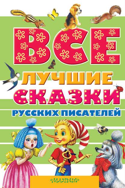 Купить Все лучшие сказки русских писателей (сборник) по цене 1695, смотреть фото