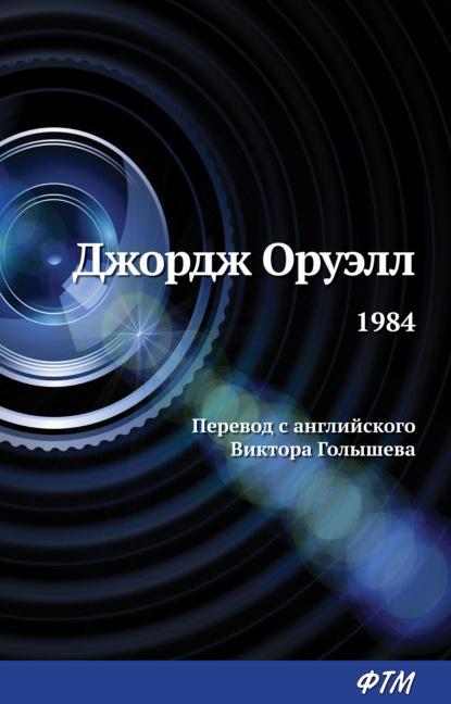 Купить 1984 по цене 731, смотреть фото