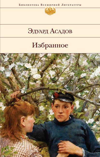 Электронная книга Избранное