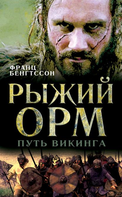 Купить Рыжий Орм. Путь викинга по цене 1040, смотреть фото