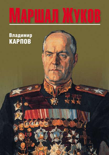 Купить Маршал Жуков по цене 1409, смотреть фото