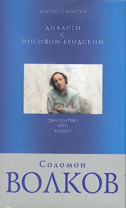 Купить Диалоги с Иосифом Бродским по цене 1083, смотреть фото