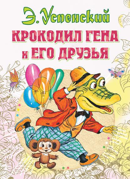 Купить Крокодил Гена и его друзья по цене 1015, смотреть фото