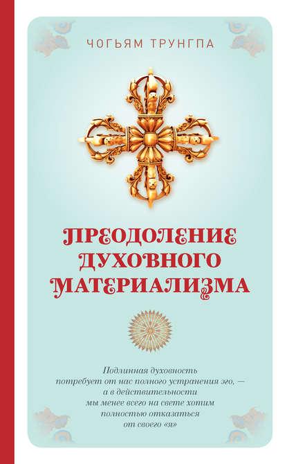 Купить Преодоление духовного материализма по цене 1009, смотреть фото