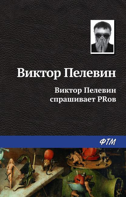 Купить Виктор Пелевин спрашивает PRов по цене 121, смотреть фото