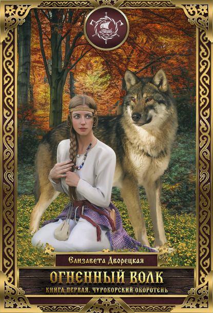 Купить Огненный волк. Книга 1: Чуроборский оборотень по цене 615, смотреть фото