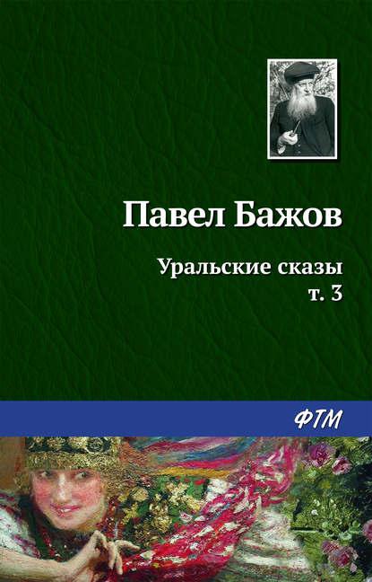 Уральские сказы – III онлайн-маркет Talapai