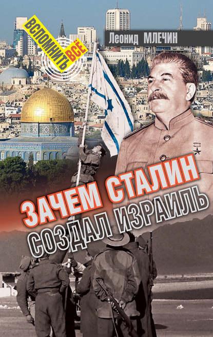 Купить Зачем Сталин создал Израиль? по цене 1532, смотреть фото