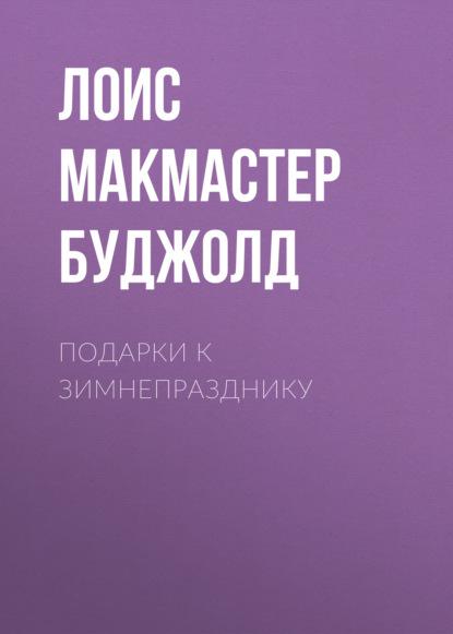 Электронная книга Подарки к Зимнепразднику
