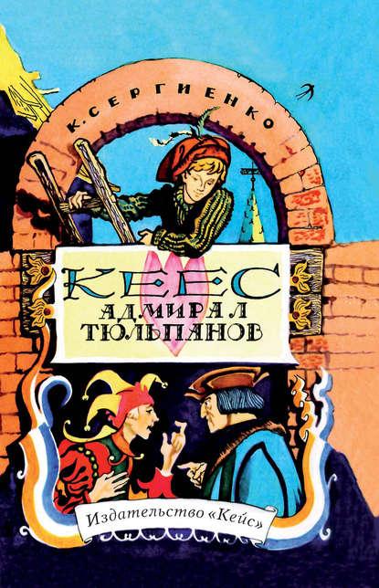 Купить Кеес Адмирал Тюльпанов. Опасные и забавные приключения юного лейденца, а также его друзей, рассказанные им самим без хвастовства и утайки по цене 677, смотреть фото