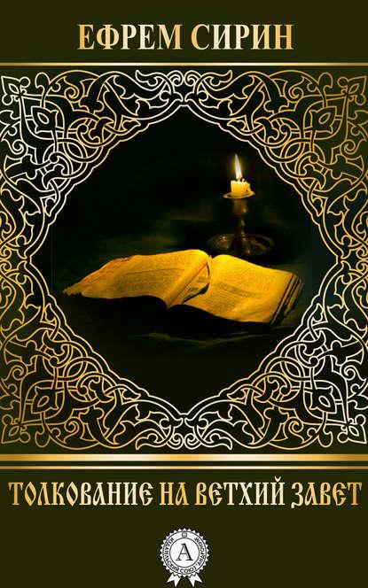 Купить Толкование на Ветхий Завет по цене 308, смотреть фото