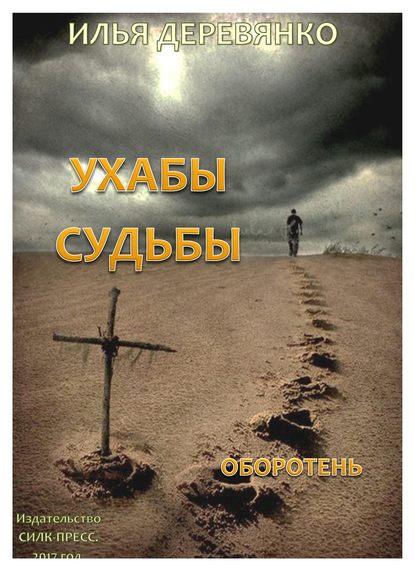 Электронная книга Оборотень