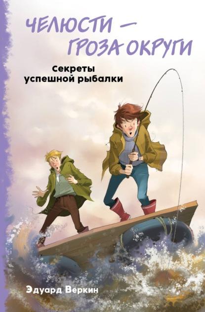 Электронная книга Челюсти – гроза округи. Секреты успешной рыбалки