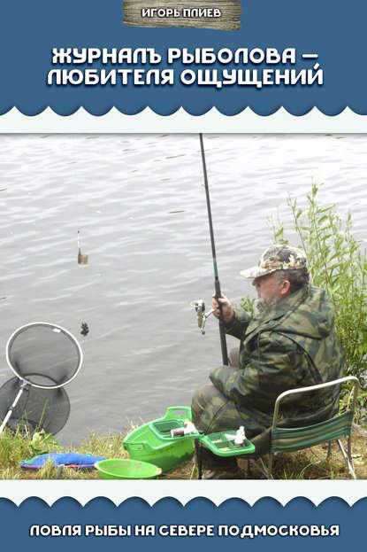 Купить Журналъ рыболова – любителя ощущений. Ловля рыбы на севере Подмосковья по цене 794, смотреть фото