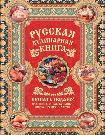 Купить Русская кулинарная книга. Кушать подано! по цене 1185, смотреть фото
