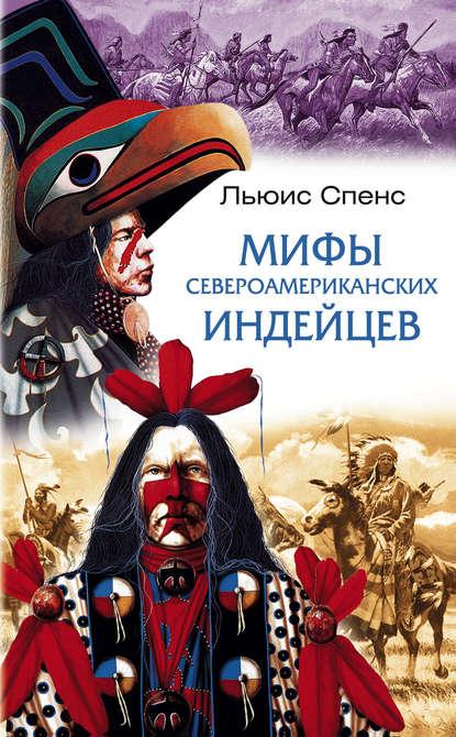 Купить Мифы североамериканских индейцев по цене 493, смотреть фото