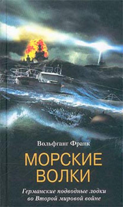 Купить Морские волки. Германские подводные лодки во Второй мировой войне по цене 431, смотреть фото
