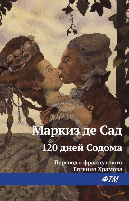 Электронная книга 120 дней Содома, или Школа разврата