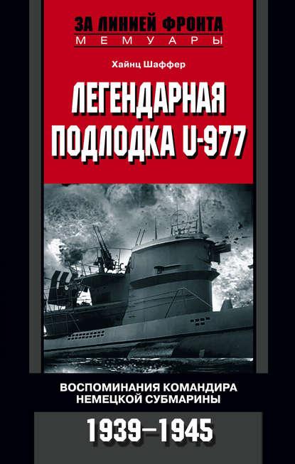 Купить Легендарная подлодка U-977. Воспоминания командира немецкой субмарины. 1939–1945 по цене 431, смотреть фото