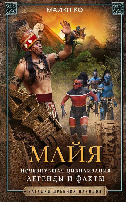 Купить Майя. Исчезнувшая цивилизация: легенды и факты по цене 733, смотреть фото