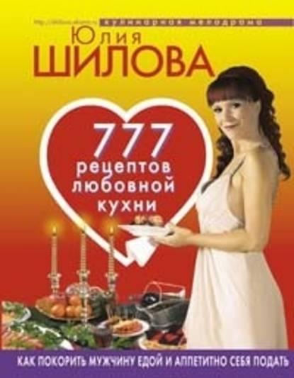 Купить 777 рецептов от Юлии Шиловой: любовь, страсть и наслаждение по цене 339, смотреть фото