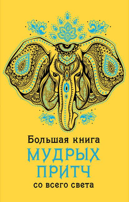Купить Большая книга мудрых притч со всего света по цене 2455, смотреть фото