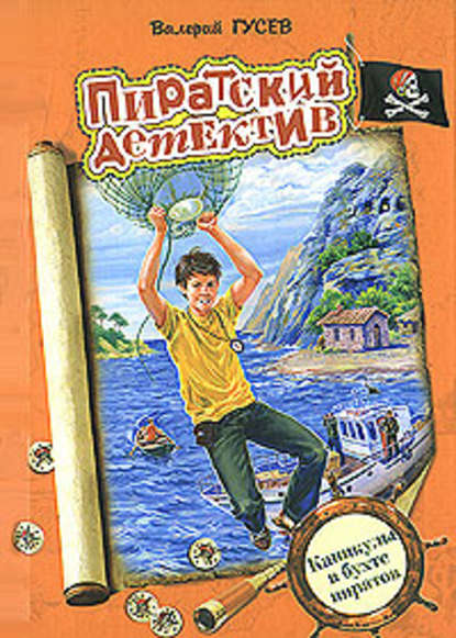 Купить Каникулы в бухте пиратов по цене 671, смотреть фото