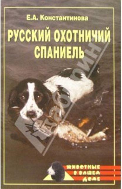 Купить Русский охотничий спаниель по цене 671, смотреть фото