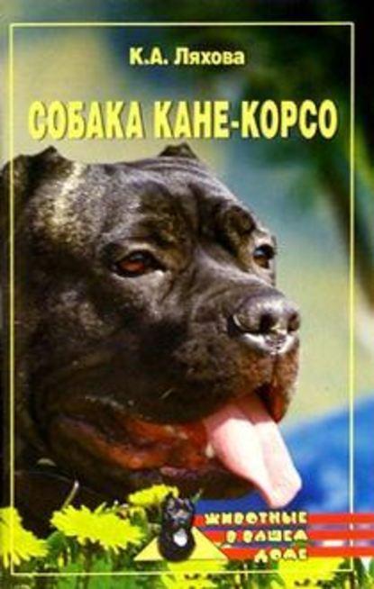 Купить Собака Кане-Корсо по цене 671, смотреть фото