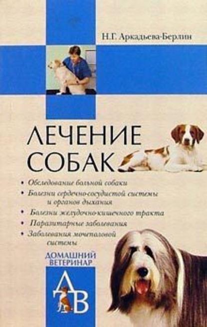 Купить Лечение собак по цене 671, смотреть фото