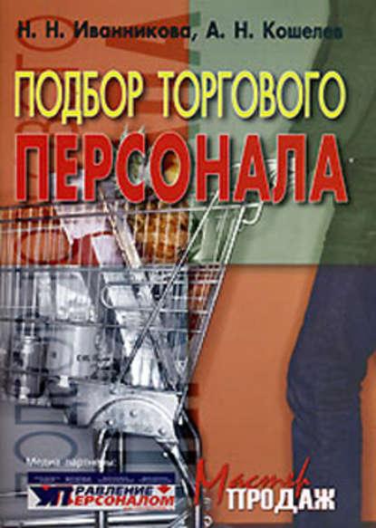 Купить Подбор торгового персонала по цене 1717, смотреть фото