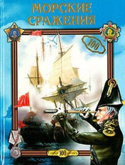 Купить Морские сражения по цене 671, смотреть фото