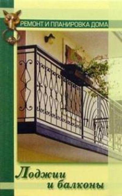 Купить Лоджии и балконы по цене 671, смотреть фото