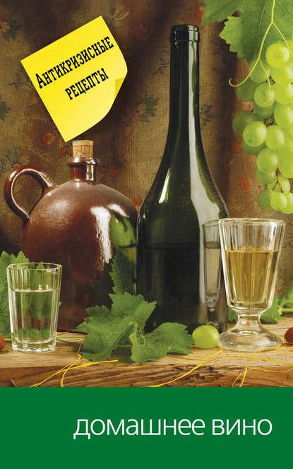 Купить Домашнее вино по цене 240, смотреть фото