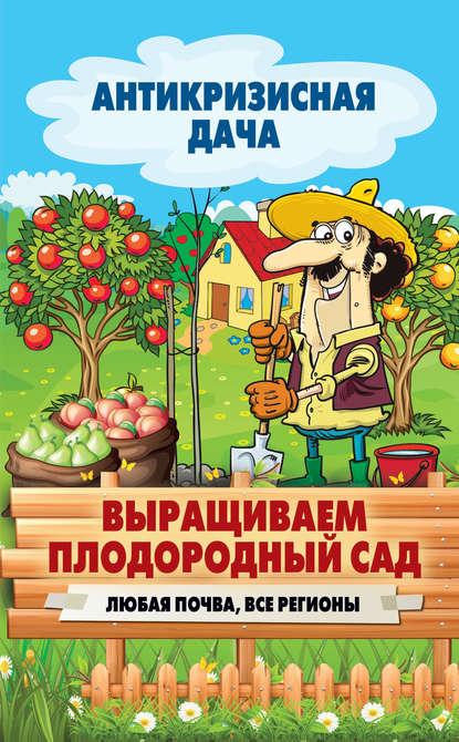 Купить Выращиваем плодородный сад. Любая почва, все регионы по цене 610, смотреть фото