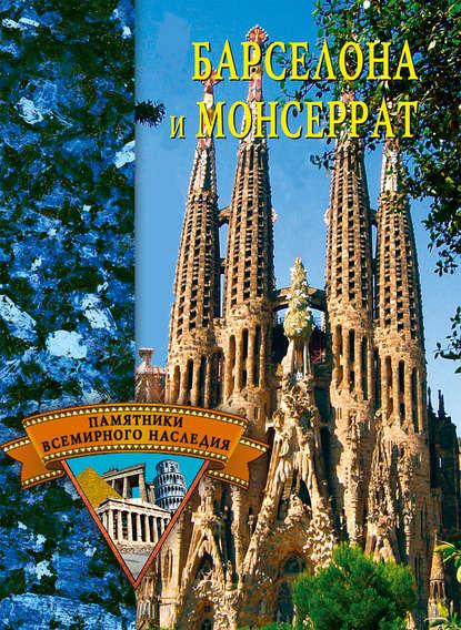 Купить Барселона и Монсеррат по цене 671, смотреть фото