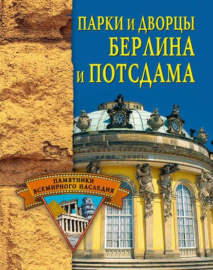 Купить Парки и дворцы Берлина и Потсдама по цене 671, смотреть фото