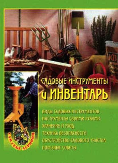 Купить Садовые инструменты и инвентарь по цене 671, смотреть фото