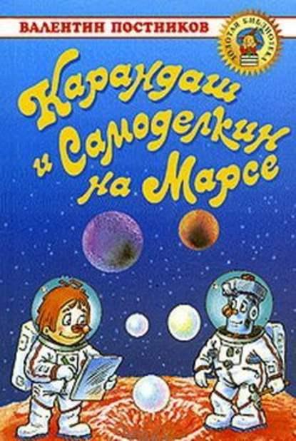 Купить Карандаш и Самоделкин на Марсе по цене 210, смотреть фото