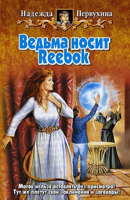 Купить Ведьма носит Reebok по цене 493, смотреть фото