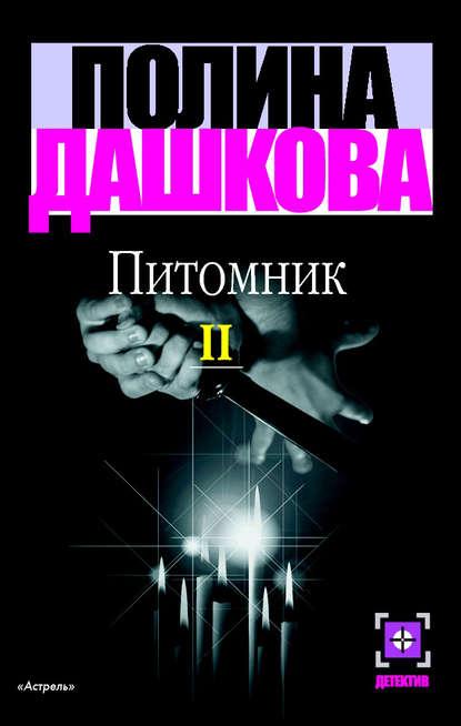 Купить Питомник. Книга 2 по цене 1015, смотреть фото