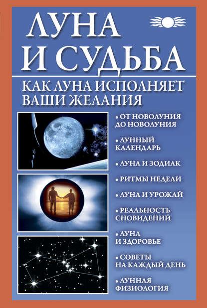 Купить Луна и судьба. Как Луна исполняет ваши желания по цене 675, смотреть фото