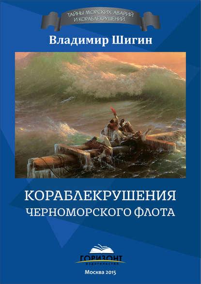 Купить Кораблекрушения Черноморского флота по цене 308, смотреть фото