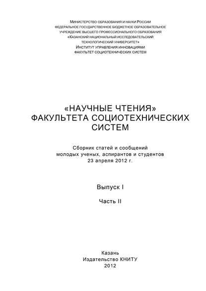 Купить «Научные чтения» факультета социотехнических систем. Выпуск 1. Часть II по цене 1040, смотреть фото