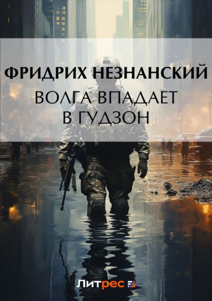 Купить Волга впадает в Гудзон по цене 1040, смотреть фото