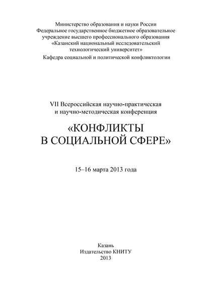 Купить VII Всероссийская научно-практическая и научно-методическая конференция «Конфликты в социальной сфере», 15–16 марта 2013 года по цене 2954, смотреть фото