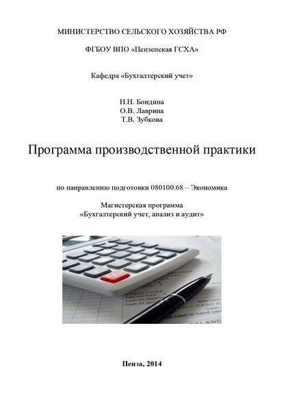 Купить Программа производственной практики по цене 985, смотреть фото