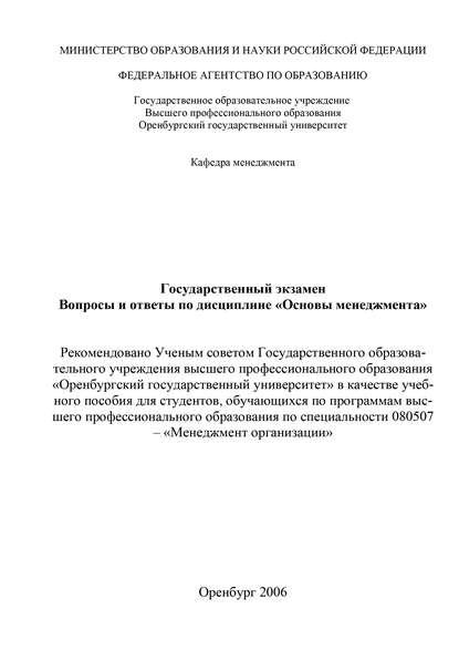 Купить Государственный экзамен. Вопросы и ответы по дисциплине «Основы менеджмента» по цене 1969, смотреть фото