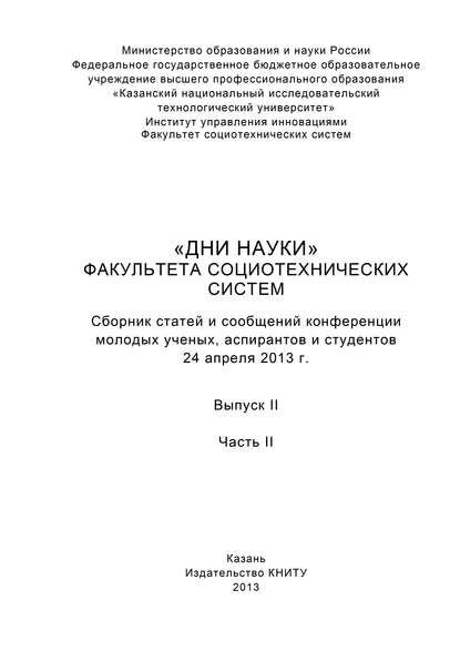 Купить «Дни науки» факультета социотехнических систем. Выпуск II. Часть ІI по цене 2954, смотреть фото