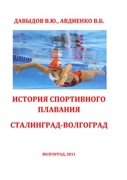Купить История спортивного плавания Сталинград – Волгоград по цене 1040, смотреть фото